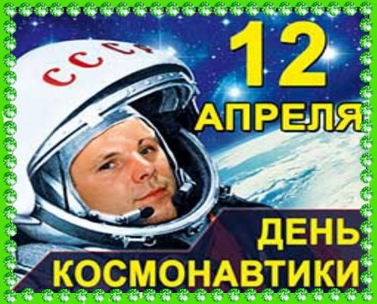 День космонавтики 12 апреля история